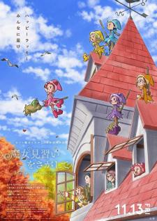 Majo Minarai Wo Sagashite Magical Doremi Movie, Useless Witchgirl Doremi Movie