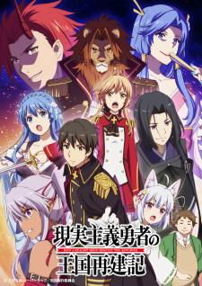 Genjitsu Shugi Yuusha No Oukoku Saikenki How A Realist Hero Rebuilt The Kingdom
