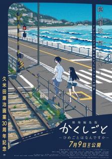 Kakushigoto Movie Hidden Things Movie
