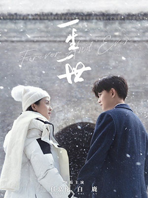 Một Đời Một Kiếp - Forever And Ever