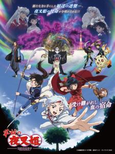 Hanyou No Yashahime: Sengoku Otogizoushi Ni No Shou Yashahime: Princess Half-Demon: The Second Act