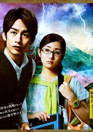Nỗi U Sầu Của Người Phỏng Vấn Biến Hình Henshin Interviewer No Yuuutsu