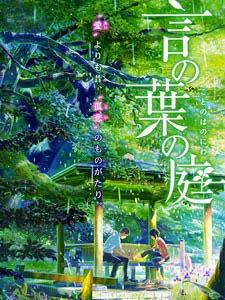 Khu Vườn Ngôn Từ  - Kotonoha No Niwa: The Garden Of Words