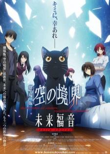 Kara No Kyoukai: Mirai Fukuin - Extra Chorus Ranh Giới Hư Không: Điệp Khúc Bổ Sung.Diễn Viên: Rowarosamund Pike,Dominic West