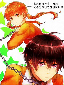 Tonari No Kaibutsu Kun - My Little Monster: The Monster Next Door
