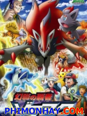 Bá Chủ Của Ảo Ảnh Zoroark Pokemon Movie 13.Diễn Viên: Ted Lewis,Veronica Taylor,Ikue Otani