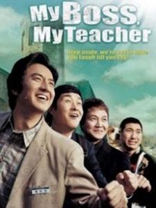 Đại Ca Tôi Đi Học 2 - My Boss, My Student: My Boss, My Teacher