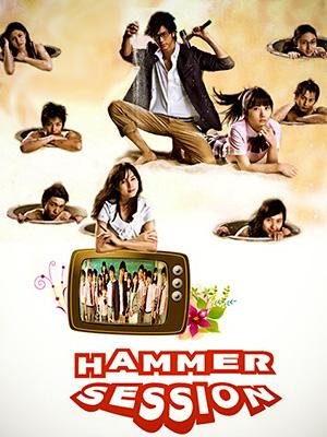 Hammer Session Thầy Giáo Tuyệt Chiêu.Diễn Viên: Taisuke Fujigaya,Aya Ohmasa,Fuma Kikuchi,Koki Maeda