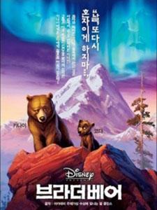 Anh Em Nhà Gấu Brother Bear.Diễn Viên: Paul Walker,Tyrese,Eva Mendes,Cole Hauser,Ludacris