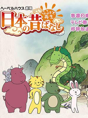 Folktales From Japan Truyện Cổ Tích Từ Nhật Bản.Diễn Viên: Rick Crawford,Marty Maguire And Kate Tomlinson