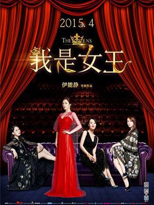Tôi Là Nữ Vương The Queens.Diễn Viên: Trần Kiều Ân,Song Hye Kyo,Ổ Quân Mai