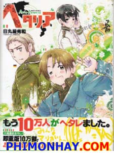 Ginmaku Hetalia: Axis Powers Paint It, White (Shiroku Nure!)