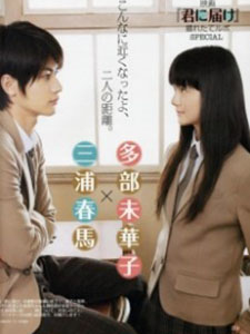 Chỉ Muốn Nói Với Anh - Kimi Ni Todoke (Aka From Me To You)