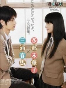 Chỉ Muốn Nói Với Anh Kimi Ni Todoke (Aka From Me To You).Diễn Viên: Mikako Tabe,Haruma Miura,Natsuna Watanabe,Misako Renbutsu