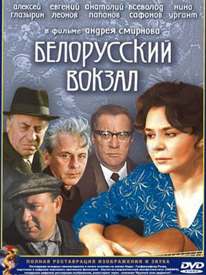 Nhà Ga Belarus Byelorussia Station.Diễn Viên: Aleksey Glazyrin,Evgeniy Leonov,Anatoliy Papanov,Belorusskiy Vokzal