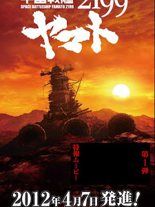 Chiến Hạm Không Gian Space Battleship Yamato: Uchuu Senkan Yamato.Diễn Viên: Takuya Kimura,Meisa Kuroki,Toshirô Yanagiba