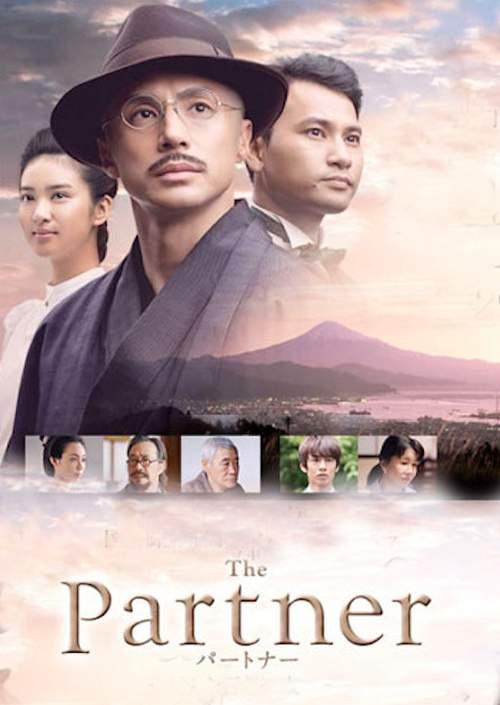 Người Cộng Sự The Partner.Diễn Viên: Noriyuki Higashiyama,Lan Phương,Huỳnh Đông,Emi Takei