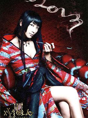 Xxxholic Live Action Xxx ホリック.Diễn Viên: Shirahama Aran,Suzuki Nobuyuki,Sano Reo
