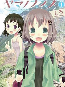 Yama No Susume Encouragement Of Climb