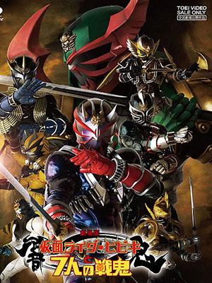 Kamen Rider Hibiki Kamen Rider Series 15.Diễn Viên: Shotaro Hidari,Akiko Narumi,Mikio Jinno