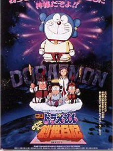 Lạc Vào Thế Giới Côn Trùng - Doraemon: Nobitas Diary On The Creation Of The World