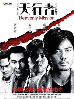 Điệp Vụ Thiên Sứ Heavenly Mission.Diễn Viên: Hin,Wai Au,Ekin Cheng,Candy Cheung