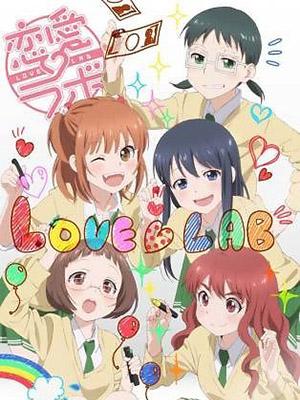 Love Lab Thí Nghiệm Tình Yêu