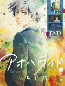 Ao Haru Ride: Unwritten Blue Spring Ride, Aoharaido