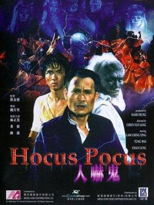 Ma Lang Thang Hocus Pocus.Diễn Viên: Lung Chan,Ching Po Chang,Hsi Chang