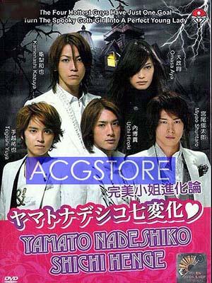 Yamato Nadeshiko Shichi Henge Bức Tường Hoa.Diễn Viên: Ken Watanabe,Kazunari Ninomiya,Tsuyoshi Ihara