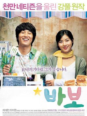 Chuyện Tình Chàng Khờ Miracle Of Giving Fool.Diễn Viên: Tae,Hyun Cha,Ji,Won Ha,Sulli Choi
