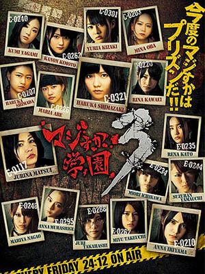 Majisuka Gakuen 3 Nữ Vương Học Đường 3.Diễn Viên: Maeda Atsuko,Shimazaki Haruka,Kizaki Yuria,Iriyama Anna