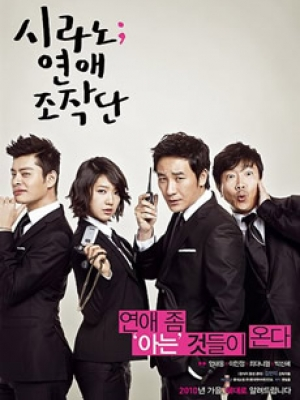 Trung Tâm Mai Mối: Cyrano Flower Boy Dating Agency.Diễn Viên: Lee Jong Hyuk,Choi Soo Young,Lee Chun Hee,Hong Jong Hyun,Jo Yoon Woo