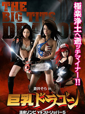 Rồng Ngực Khủng: The Big Tits Dragon - Thây Ma Ngực To: The Big Tits Zombie Việt Sub (2010)