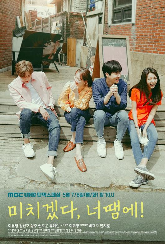 Nhất Định Anh Sẽ Đến You Drive Me Crazy.Diễn Viên: Lee Soo Kyung,Yoo In Young,Oh Won Bin,Kang Nam Gil,Lee Hwi Hyang