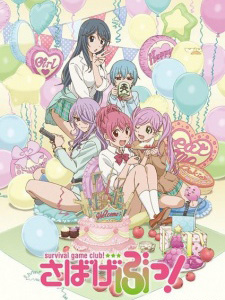 Sabagebu! - Survival Game Club!
