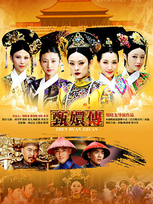 Hậu Cung Chân Hoàn Truyện Legend Of Zhen Huan.Diễn Viên: Tôn Lệ,Lý Đông Học,Trần Kiến Bân,Trương Phàm