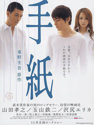 Những Bức Thư The Letters.Diễn Viên: Takayuki Yamada,Erika Sawajiri,Tetsuji Tamayama
