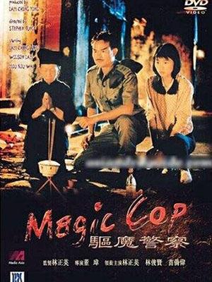 Đặc Cảnh Diệt Ma Magic Cop.Diễn Viên: Ching,Ying Lam,Kiu Wai Miu,Wilson Lam