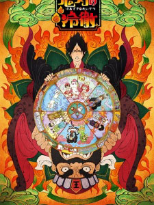 Hozuki No Reitetsu Ova Cool-Headed Hoozuki