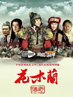 Huyền Thoại Hoa Mộc Lan Legend Of Hua Mulan.Diễn Viên: Hầu Mộng Dao,Quách Phẩm Siêu,Vương Âu