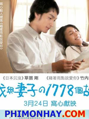 1778 Câu Chuyện Của Vợ Chồng Tôi 1,778 Stories Of Me And My Wife.Diễn Viên: Michiko Kichise,Tsuyoshi Kusanagi,Ren Ohsugi