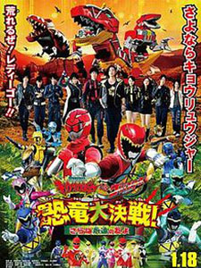 Zyuden Sentai Kyoryuger Vs Go Busters The Great Dinosaur Battle! Farewell Our Eternal Friends.Diễn Viên: Kyoryu Daikessen
