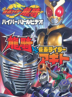Kamen Rider Ryuki Hyper Battle Video - Ryuki Vs Kamen Rider Agito