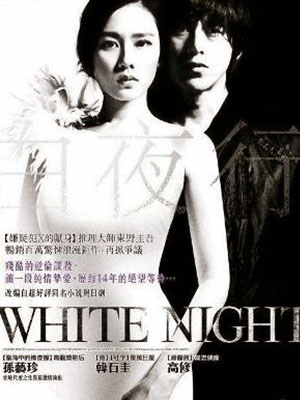 Đêm Trắng - Into The White Night