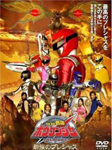 Gogo Sentai Boukenger - The Greatest Precious