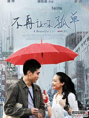 Cuộc Sống Tươi Đẹp A Beautiful Life.Diễn Viên: Qi Shu,Ye Liu,Anthony Wong Chau,Sang