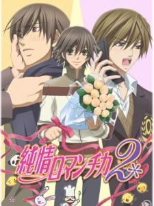 Tình Yêu Đẹp 2 - Junjou Romantica 2