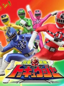 Ressha Sentai Toqger - Siêu Nhân Đường Sắt