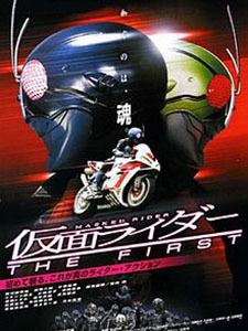 Kamen Rider The Next - A Movie For Kamen Rider The First